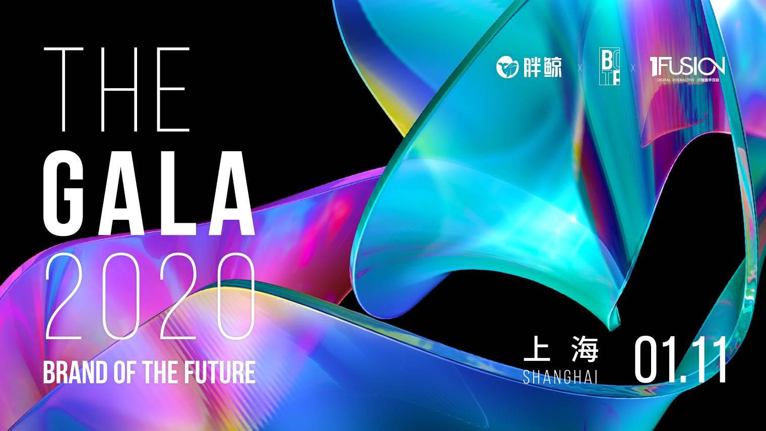 胖鲸「THE GALA 2020」品牌之夜