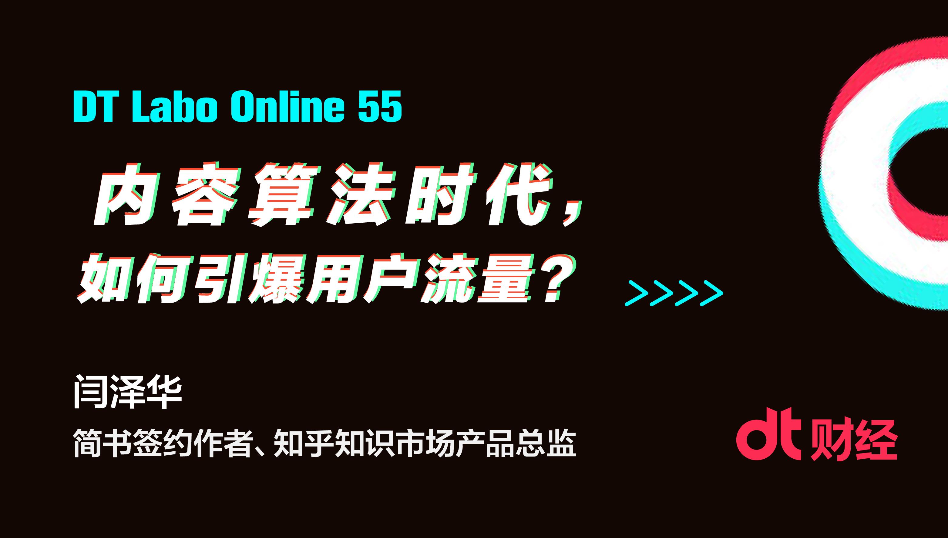 内容算法时代,如何引爆用户流量? | DT Labo Online 55