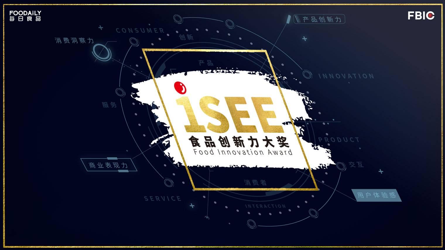 报名进行中   iSEE食品创新力大奖