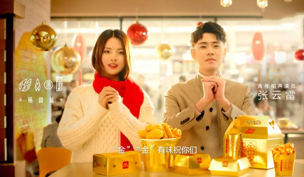 请相声演员和杨超越拍广告,麦当劳的春节营销火了