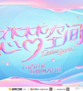 恋梦空间 第二季