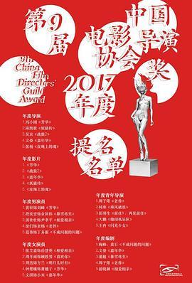 第九届中国电影导演协会年度奖