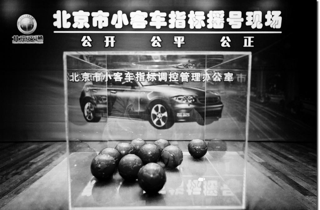 数据揭秘北京车牌摇号内幕:摇166年都不中的概率是37%!