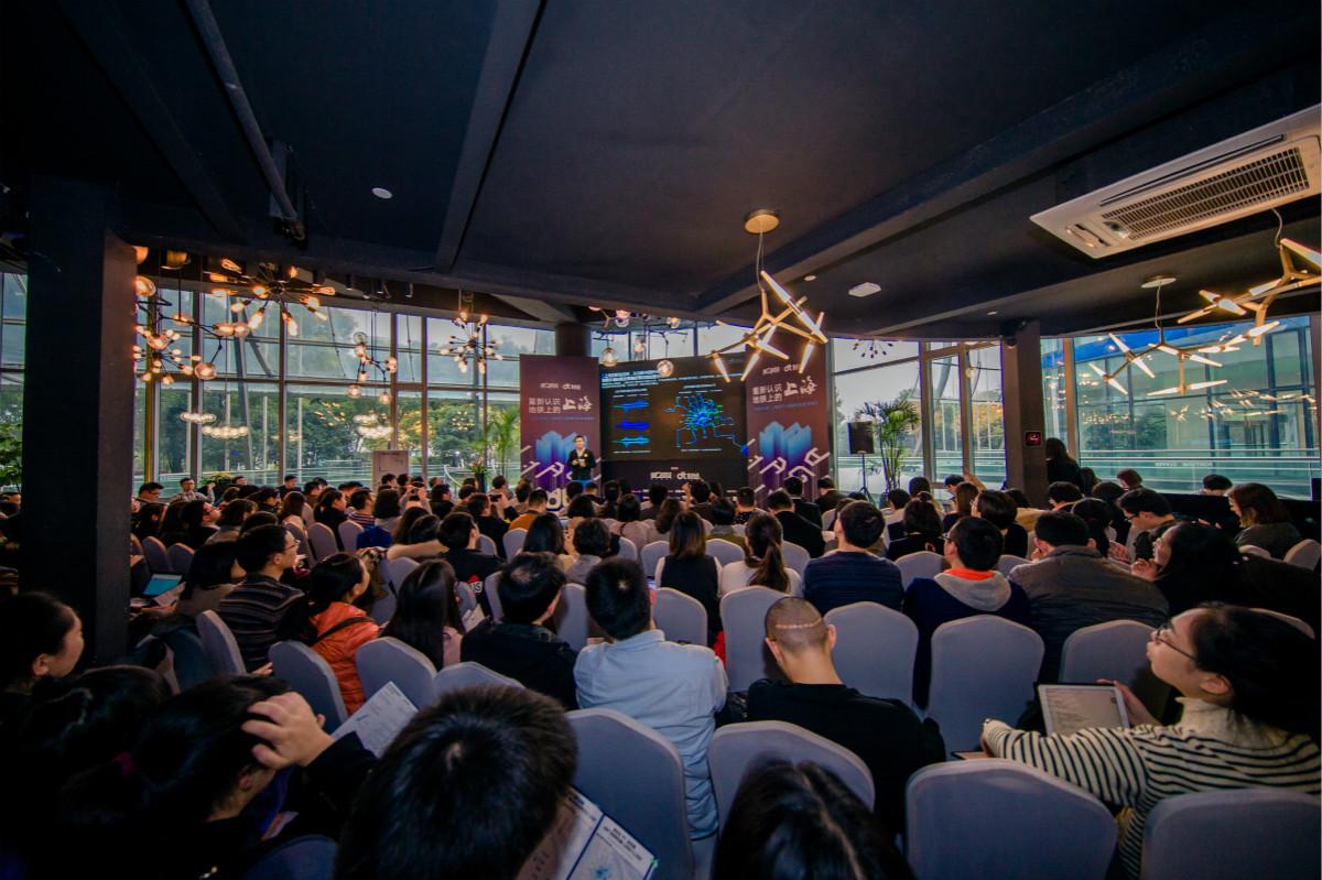 2017上海城市大数据活跃报告发布会