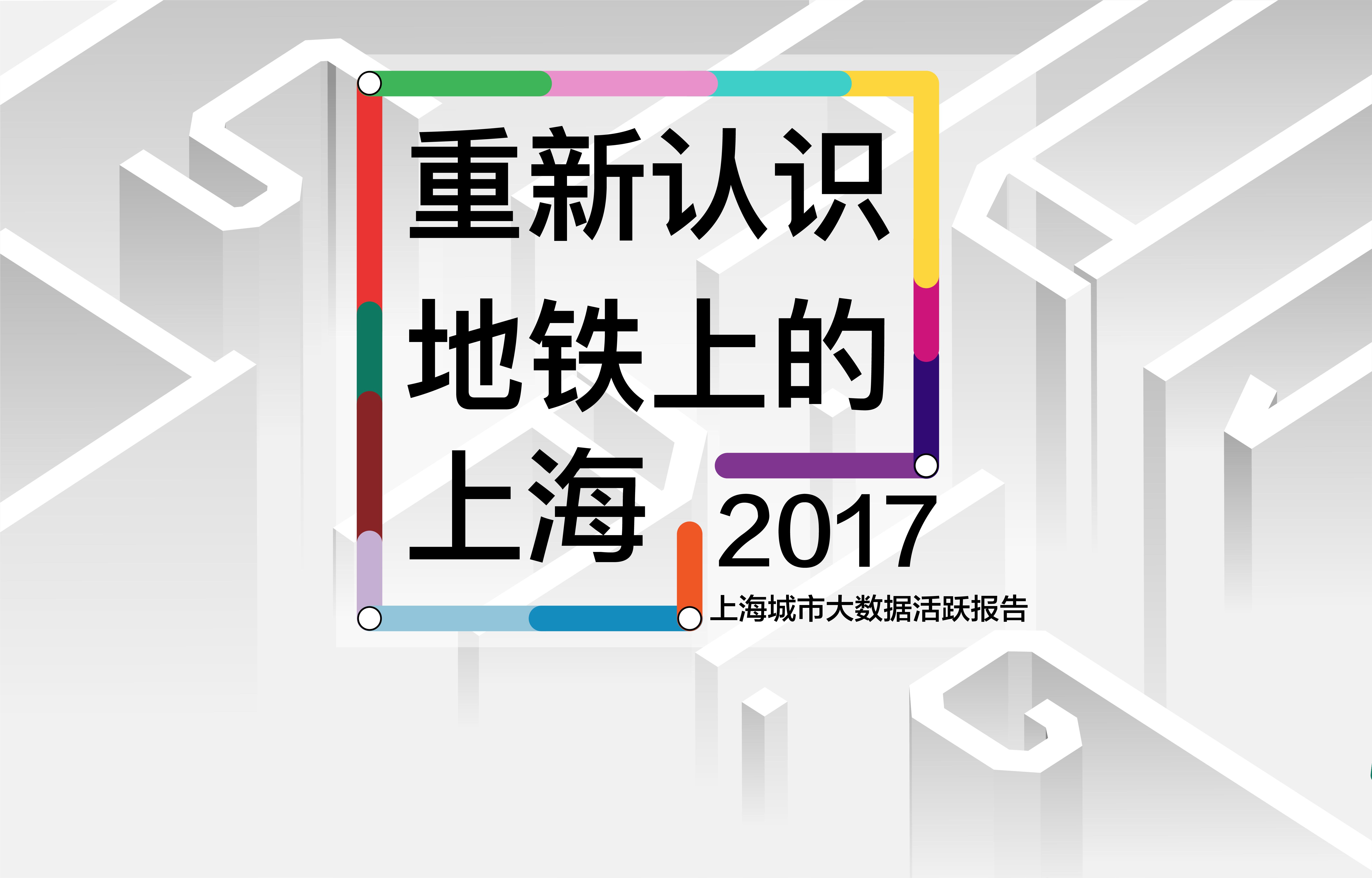 重新认识地铁上的上海:2017上海城市大数据报告发布