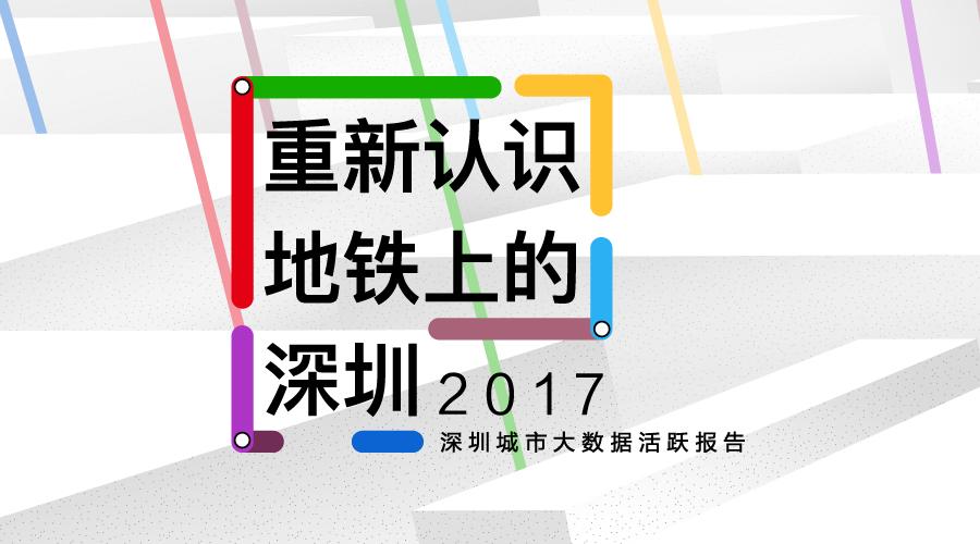 深圳城市大数据活跃报告发布倒计时:165个地铁站上的真实生活