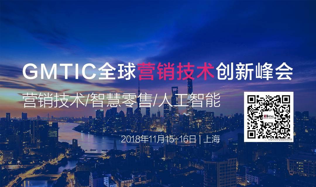 2018届GMTIC全球营销技术创新峰会开幕倒计时!