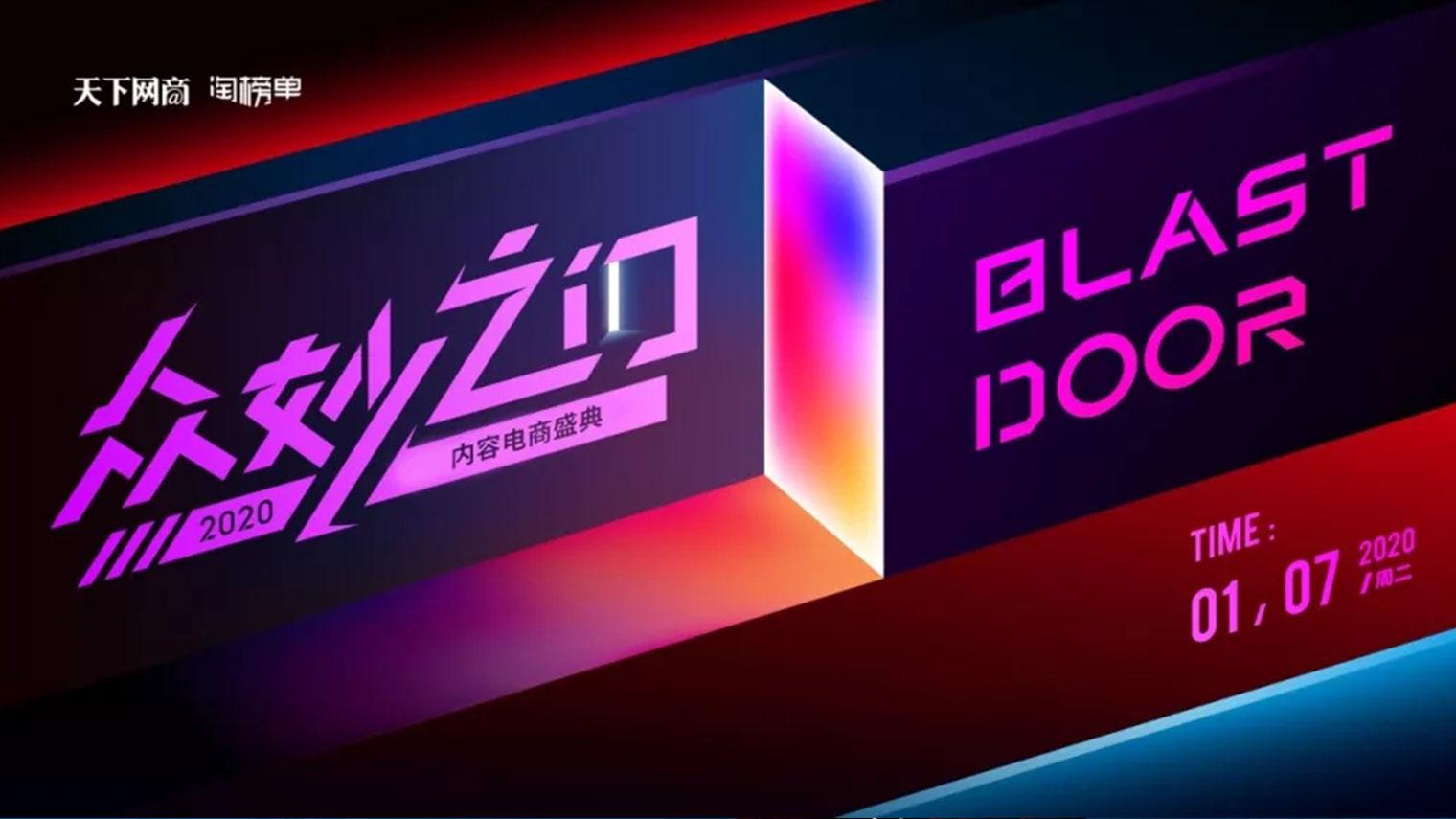 众妙之门·2020内容电商盛典