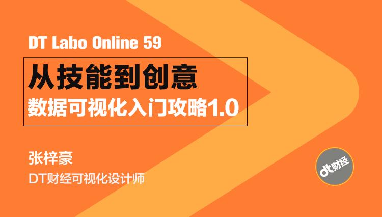 数据可视化入门攻略1.0 | DT Labo Online 59