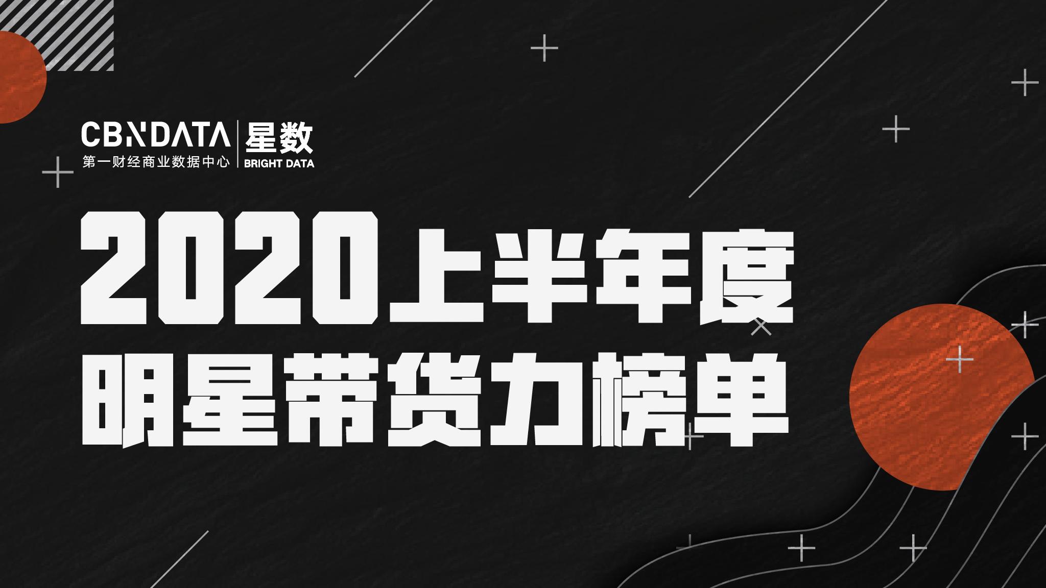 2020上半年度明星带货力榜单